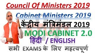 मोदी मंत्रिमंडल 2.0 || List of Cabinet Ministers in India 2019 || Council Of Ministers 2019
