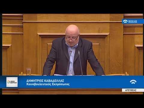 Δ.Καβαδέλλας/Βουλή,Ολομέλεια/21-11-2017