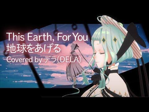 地球をあげる/This Earth, For You(Covered by DELA)