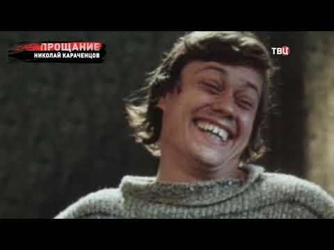 Как прощались с Николаем Караченцовым