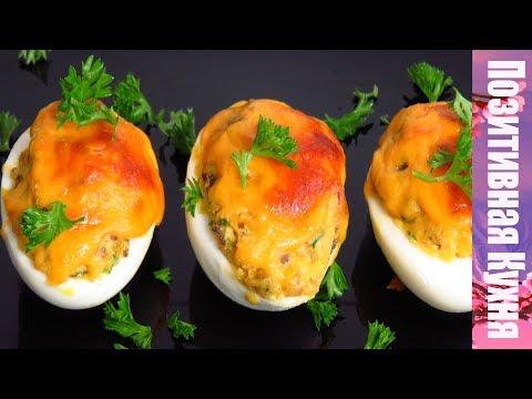 Удивите родных! СУПЕР ЯЙЦА с сыром запеченные в духовке   CHEESE & EGG IN THE OVEN Food Channel
