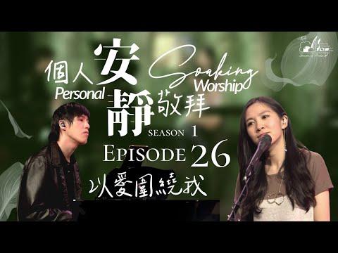 Personal Soaking Worship  - EP26 HD : /
