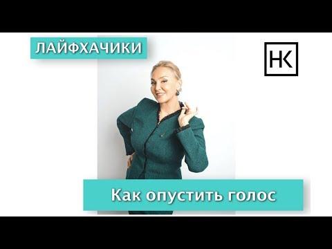 Наталья Козелкова. Как опустить голос photo