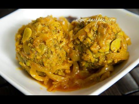 Koofteh Baghali (Fava Beans Meatballs) Recipe - UCZXjjS1THo5eei9P_Y2iyKA