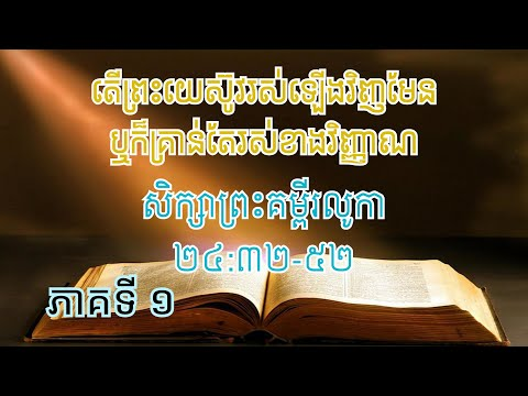 ?  Luke 24:32-53 (1/3)