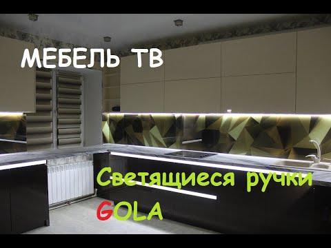 Кухня крем+шоколад ручки Gola photo