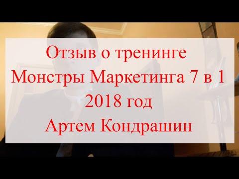Отзыв о тренинге «Монстры Маркетинга 7 в 1», 2018 год, Артем Кондрашин