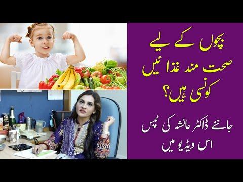 Diet Plan for Children | Bachon K Liye Healthy Food