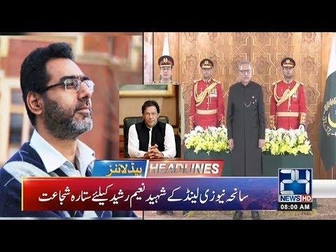 News Headlines   8:00am   24 March 2019   24 News HD