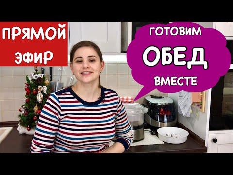 Прямой Эфир, Готовим ОБЕД ВМЕСТЕ!!!! + Список продуктов   Ольга Матвей