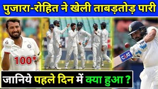 IND vs WI Practice Test - C Pujara hits Brilliant Century & Rohit Sharma 68 (Day 1 Review)