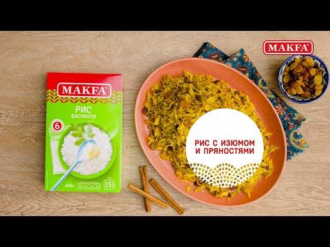 Рецепт риса Басмати MAKFA с изюмом и пряностями