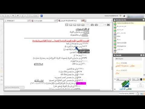 المحاسب المؤهل(الإصدار الثاني)|أكاديمية الدارين|محاضرة رقم 8