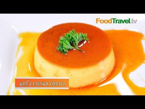พุดดิ้ง คาราเมลคัสตาร์ด Pudding Caramel Custard | FoodTravel - UCZiboBUA0U1tn31MyHoMYLQ