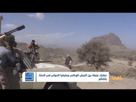 معارك عنيفة بين الجيش الوطني ومليشيا الحوثي في الحشا بالضالع | تقرير: ياسين التميمي