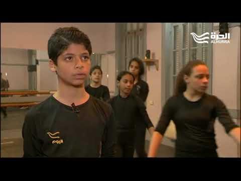 الرقص والغناء لمواجهة حياة العشوائيات