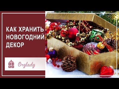 Как хранить новогодние игрушки и искусственную елку photo