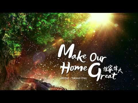 -Make Our Home Great / English Version  Official Lyrics Video