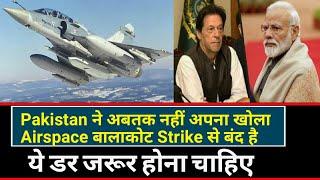Pakistan ने अबतक नहीं खोला अपना Airspace | बालाकोट Strike से बंद है | India Pakistan Foreign policy