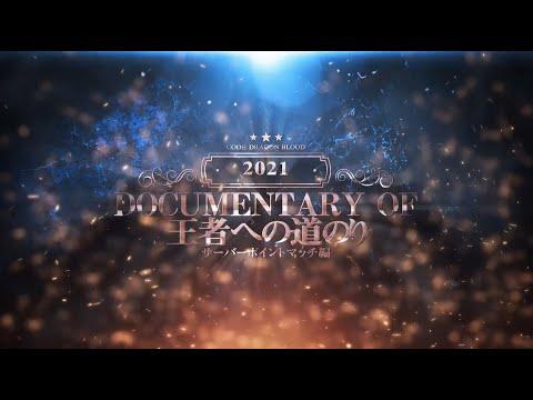 【Documentary of 王者への道のり】ーサーバーポイントマッチ編ー ドラブラ/コード・ドラゴンブラッド/龍族幻想/MMORPG