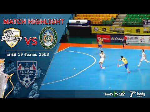 ไฮไลท์ : ฟุตซอลไทยลีก2020 บางกอก ซิตี้ VS ราชภัฏเพชรบุรี