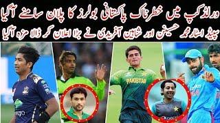 Pakistani Fast Bowlers Muhammad Husnain & Shaheen Shah Afridi Big Statement / Mussiab Sports |