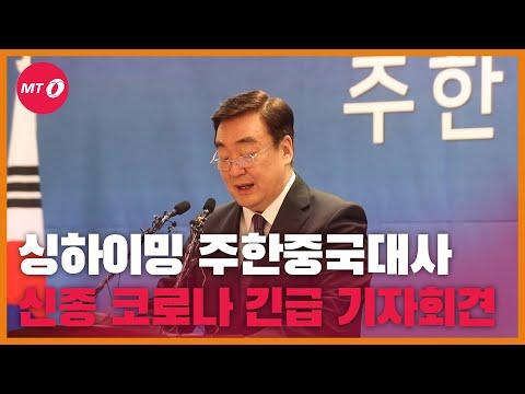[현장+] 싱하이밍 주한중국대사 신종 코로나 긴급 기자회견...&#...