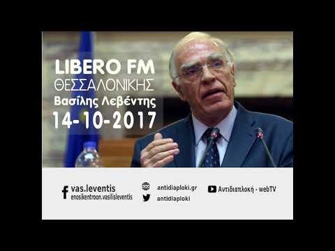 Β. Λεβέντης / Libero FM Θεσσαλονίκης  / 14-10-2017