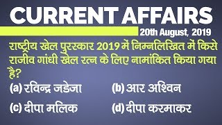 Current Affairs | 20 August 2019 | Current Affairs for IAS, Railway, SSC, Banking and other exams