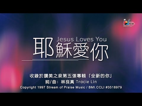 Jesus Loves YouMV (Official Lyrics MV) -  (5)