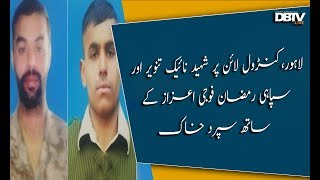 Lahore Martyred soldier buried with full military honors in Lahore