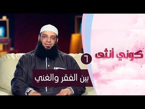 بين الفقر والغني  ح6  كوني أنثي   الشيخ عبد الرحمن منصور