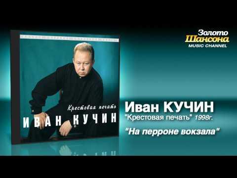 Иван Кучин - На перроне вокзала (Audio) - UC4AmL4baR2xBoG9g_QuEcBg