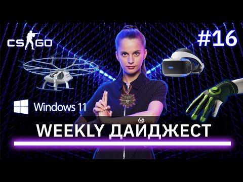 WEEKLY ДАЙДЖЕСТ: электрическое аэротакси, бета Windows 11, присяжные в VR-очках / Geekbrains