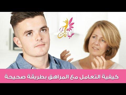 كيفية التعامل مع المراهق - الطرق الصحيحه والسليمه للتعامل مع ابنائك فى سن المراهقه