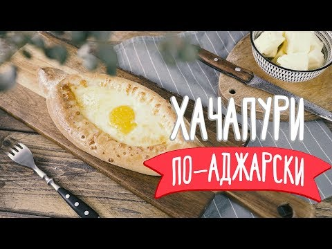 Проверенный рецепт хачапури по-аджарски [Рецепты Bon Appetit]