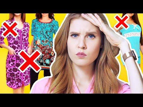 КАК НЕЛЬЗЯ ВЫГЛЯДЕТЬ ДОМА? | Антитренды Домашней одежды