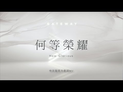 / How GloriousMV - Gateway 05 / Gateway Worship ft. Joshua Band / SiEnVanessa