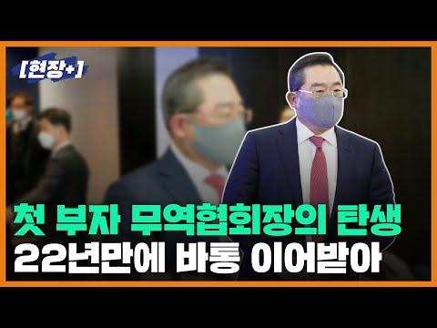 [현장+] 민간으로 정권 교체한 구자열 무역협회장의 첫마디