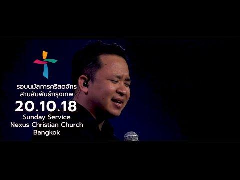 Nexus Bangkok  2020/10/18