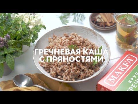 Рецепт гречневой каши MAKFA с молоком и пряностями