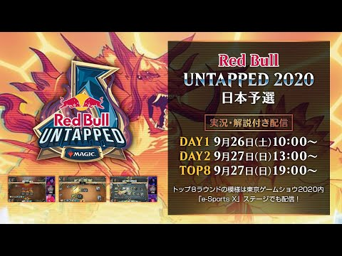 Red Bull Untapped 2020 日本予選 DAY2 / マジック:ザ・ギャザリング アリーナのサムネイル