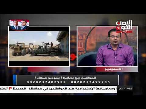 استوديو صنعاء 18/ 07 / 2018 الجزء الثاني