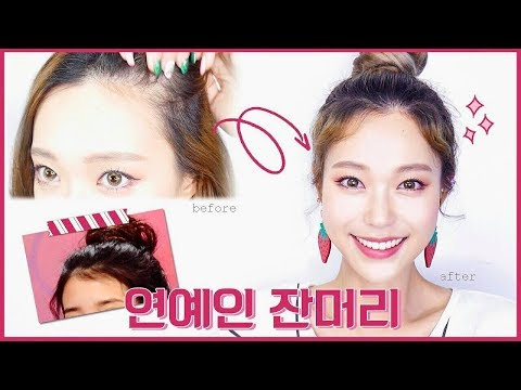 How to create BABY HAIRS ♡ | ImpressPages lt