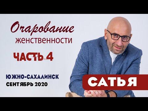 Сатья • «Очарование женственности».часть 4. Южно-Сахалинск, 1 октября 2020 photo