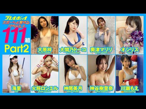 【美女111組・夢の競演Part.2】自撮りスポーツチャレンジ!~Sports challenge of the Beautiful woman! vol.2~