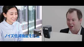 ミーティングカメラCAM340 製品紹介ビデオ