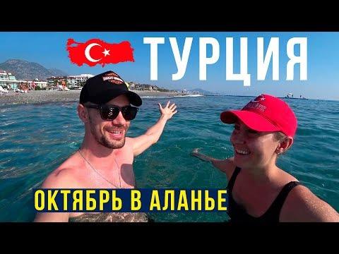 Море в Турции в ОКТЯБРЕ — Джип-Сафари, Рынок в Махмутларе, ЦЕНЫ 2019, Влог