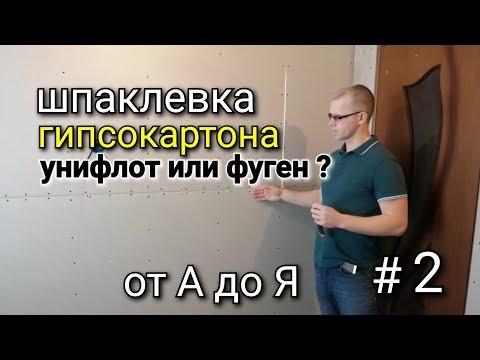 Шпаклевка гипсокартона от А до Я #2. Какую шпаклевку выбрать?  Технический эскизный дизайн проект. photo