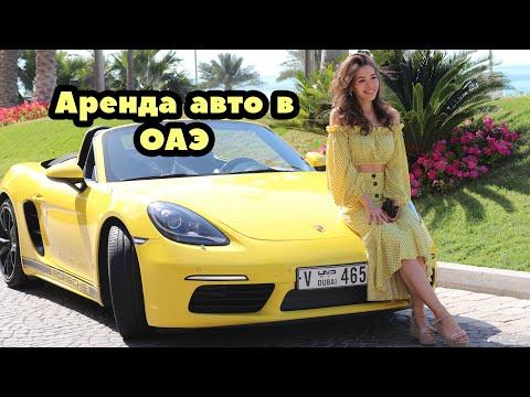 Аренда авто в ОАЭ (Дубай)- Тимур Панков